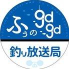 ふぅのgdgd釣り放送局 ( kyazuui )