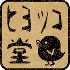 ヒヨッコ堂 ( hiyokkodou )