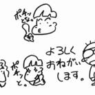 みぃさん&せぃさん ( papa_ikumen )