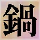 鍋谷 武典 ( Nabetani )