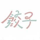 4126餃子(ヨイフロギョーザ) ( 4126_gyoza )