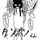 タンポンくん ( tan_pon_kun )