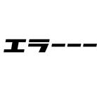 DJパーティ ERROR #えらあ ( jpcoolboy )