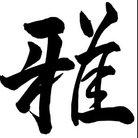 神無 ( kana_1286 )