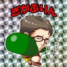 ギガプリン@重度くにお厨患者 ( gigapudding0208 )