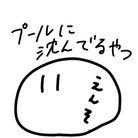 塩素 ( ensoo_123 )