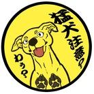 豆つぶ ( tora-tubu )