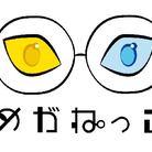 メガネコ ( meganekco )