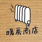 暖房商店 ( HIITA_Chang )