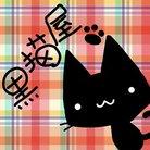 黒猫屋 ( kuronekomikichi )