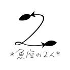 *魚座の2人* ( uozanofutari )