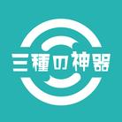 三種の神器 ( sanshu_jingi )