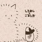 おむらいす ( ShiroAndGoma )