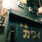 夜の自傷ビリー_カワイ(FROG) ( wakatchairukedo )