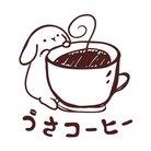 うさコーヒー ( _usa_coffee_ )