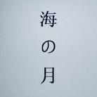 uminotsuki
