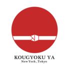 Kougyokuya NYC ( Kougyokuya )