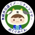 おくぐみくんグッズ online store ( okugumihayashikata )