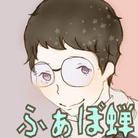 (っ `-´ c)ファボセミッ ( nanako109695 )