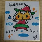 羊ヶ丘羊子 ( yoko_hitsuji )