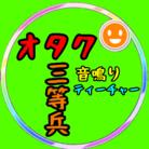 音鳴りティーチャー ( otonarisamada )
