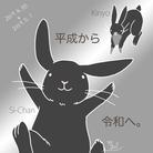 ほっこりうさぎ堂 ( ebiebi_shop )