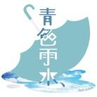 青色雨水、 ( _AoIroUsui_ )