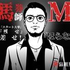 馬券師M ( bakenshim )