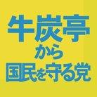 牛炭亭から国民を守る党 ( gyutantei__bot )