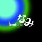 ブティック★なみ ( boutique_nami )