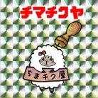 ちまちま🌒ちまチク屋🌒 ( chimachikuya )