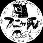 フニャ氏 ( kaiseifunamushi )