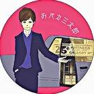 おバカ三太郎 ( stupid3taro )