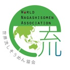 世界流しそうめん協会 ( nagashisoumen )