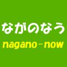 ながのなう(長野県の地域情報サイト) ( nagano_now )