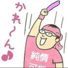 うなぎパイ@ただのパチンカスのようだ ( unagi_karen )