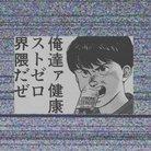 ゼノ ( xeno_phillia )
