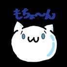 もちょ(ノ)*´꒳`*(ヾ) ( mocho_topia )