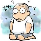 ばんじゃく ( banjyaku )