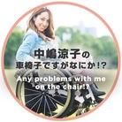 中嶋涼子の車椅子ですがなにか?!