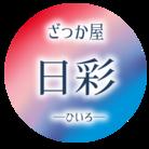 ざっか屋 日彩(ひいろ) ( hiiro_zakka )