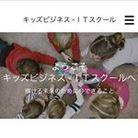 キッズビジネス×ITスクール ( kenji_watanabe1976 )