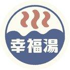幸福湯(和歌山市) ( kofukuyu4526 )