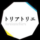 トリアトリエ ( toriatelier )