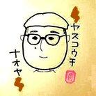 ⚡ヤスコウチナオヤ⚡ ( yasukouchi5555 )