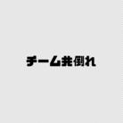 チーム共倒れ ( teenagesasaki )