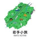 岩手小旅/地域ブログ ( iwatekotabi )