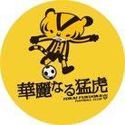 華麗なる猛虎  東海大福岡FC ( tokaifukuoka_fc )