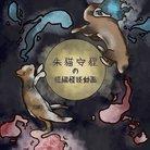 朱猫守狸 ( SunekoSuri_dog )