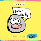 だーじょ ( daajo123 )